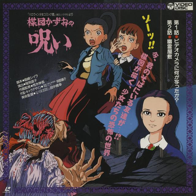The_Curse_Of_Umezu_Kazuo-835595495-large