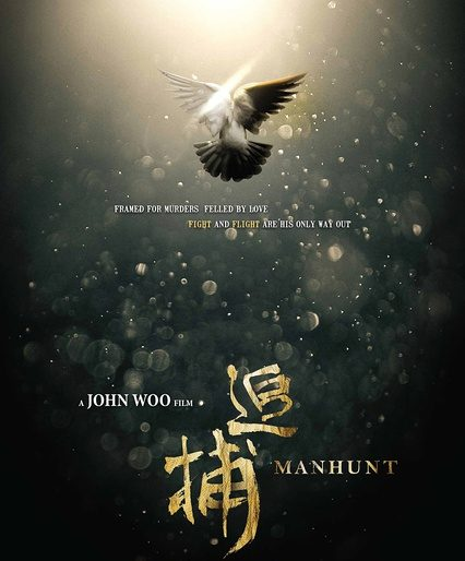 poster for john woo manhunt